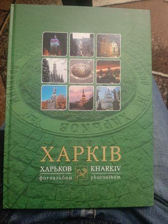 Фотоальбом Харків