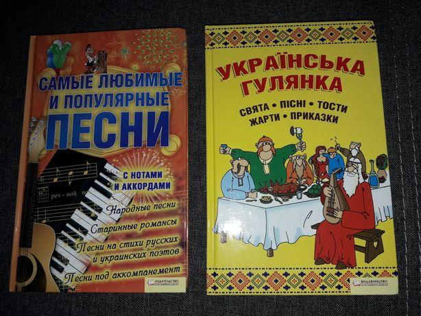 """Продам новую книгу """"Українська гулянка"""" и """"Самые любимые песни"""""""