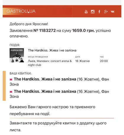 Квитки the hardkiss