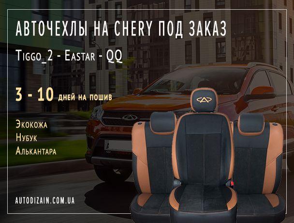 Авточехлы на сиденья CHERY Tiggo 2 (Чехлы на Чери Тиго2) экокожа+нубук