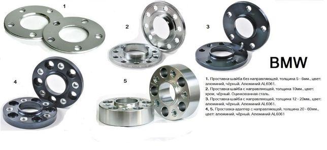 Проставки дисков BMW 1,2,3,4,5,6,7,8,Х1,Х2,Х3,Х4,Х5,Х6,Х7, Z серий.