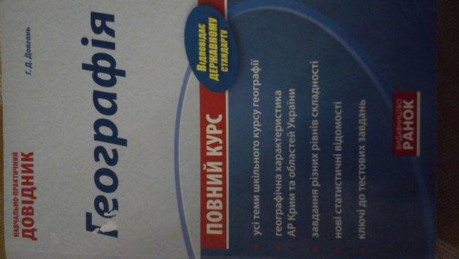 -Географія- навчально-практичний посібник