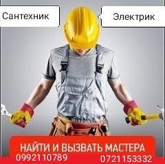 Сантехник, Электрик