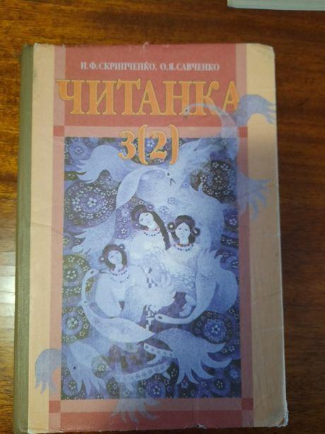 Читанка Скрипченко підручник з читання 3 клас