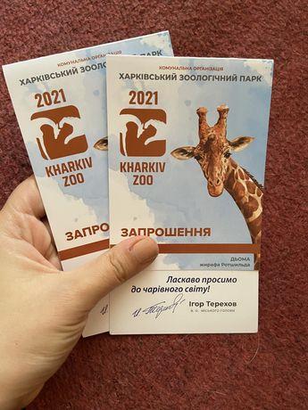 Билеты в зоопарк на любой день