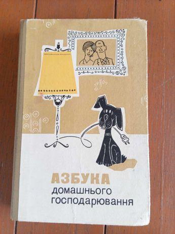 Книга книжка азбука домашнього госпадорювання