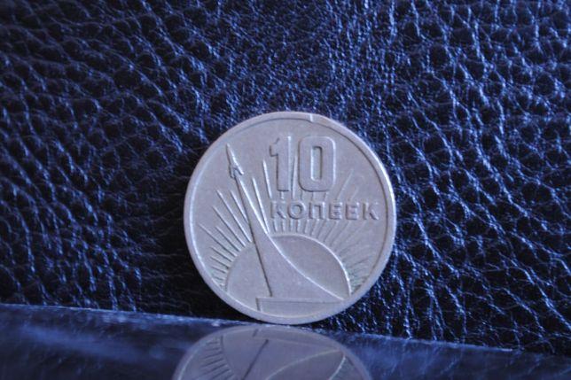 Юбилейная монета 10 копеек 1917 1967 СССР, колекционная 50 лет октября