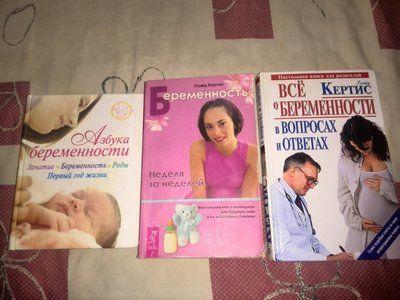 Книги для будущих родителей + подарки