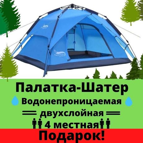 Палатка-шатер автоматическая 2х слойная водонепроницаемая 1-4 человека