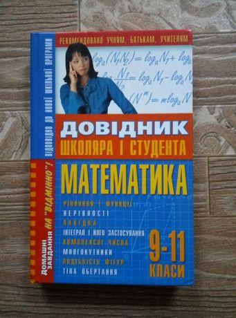 Довідник по математиці