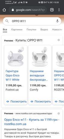 Наушники OPPO Enco W11