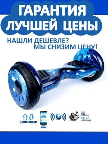 Гироборд гироскутер 10,5 синий космос самобаланс ЛУЧШАЯ ЦЕНА !!