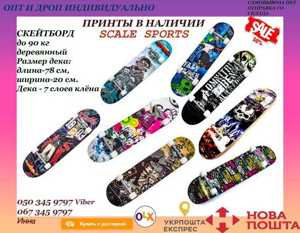 АКЦИЯ - 20% Скейт до 80 кг Scale SPORT USA скейтборд  много принтов