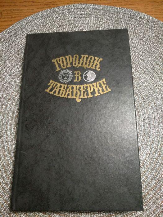 """Книга """"Городок В Табакерке"""" Сказки Русских Писателей, На 655стр."""