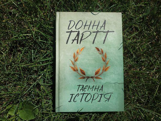 """Донна Тарт """"Таємна історія"""""""