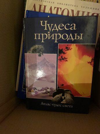 Книга Атлас чудес природы