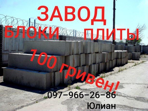 Блоки фундаментные и плиты перекрытия от завода по 100 гривен!