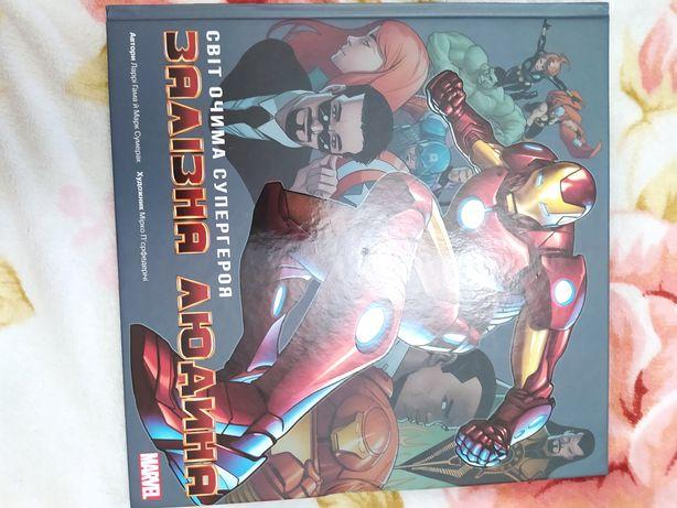 Книга Железный человек