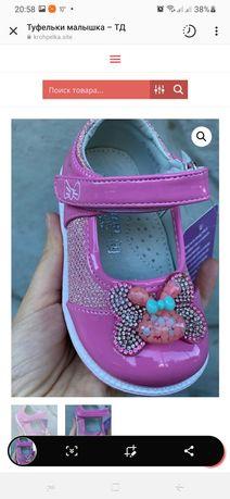 Чарівні нові туфельки