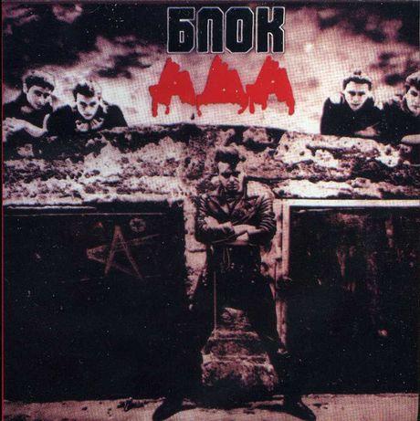 CD Алиса - Блокада, 1998 Moroz Records