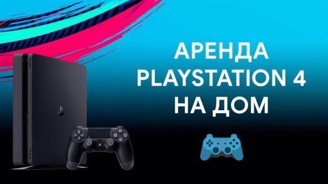 Аренда / прокат Приставка PS4 VR на дом