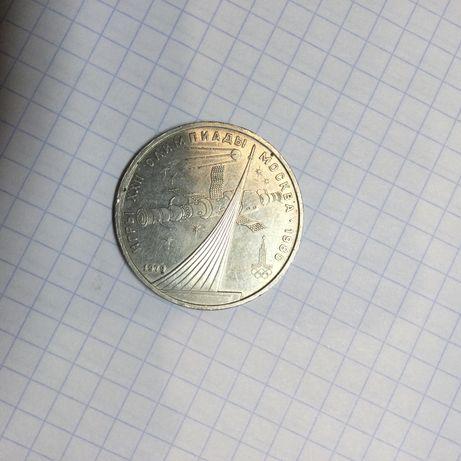 Олимпийский рубль ссср советская монета Олимпиада