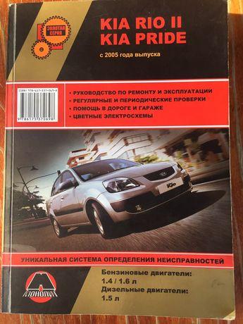 Kia Rio II, руководство по эксплуатации и ремонту