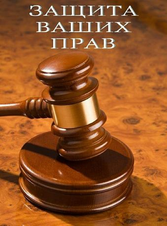 Юрист. подготовка исковых заявлений в суд.