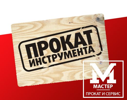 Прокат Аренда строительного инструмента Харьков, ремонт оборудования