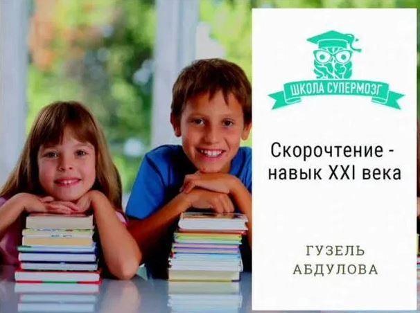 Гузель Абдулова Все курсы. Новинки 2020 Одесса - изображение 1
