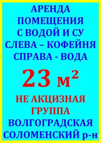 23 м2 под магазин салон НЕ акциз есть вода СУ Соломенский/Волгоградскя