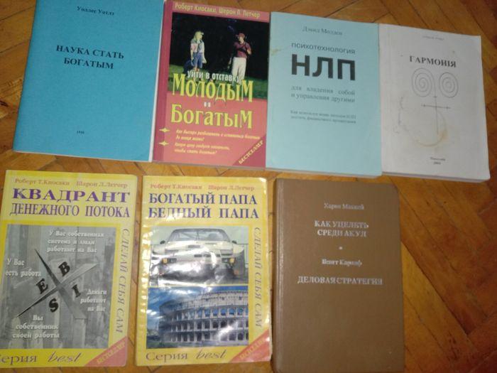 Книги о богатстве Киев - изображение 1