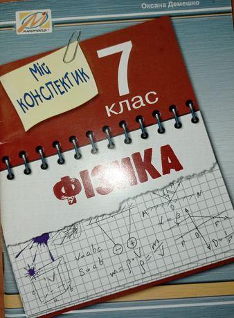Конспект з фізики за 7 клас автор Оксана Демешко рік видання 2008