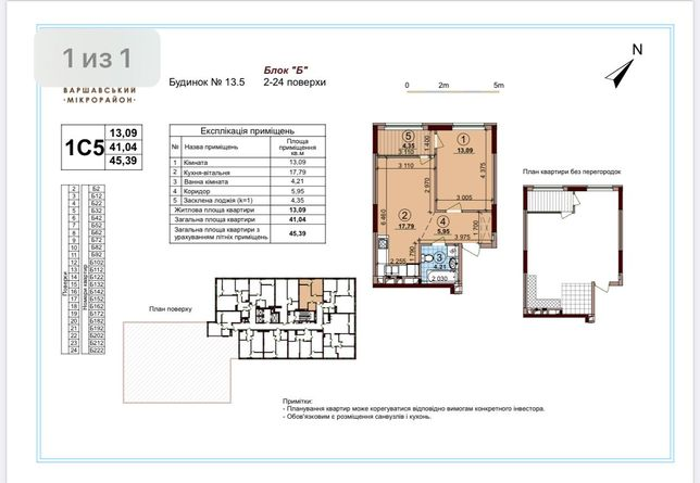 «Варшавский плюс» - однокомнатная квартира, 45,39м