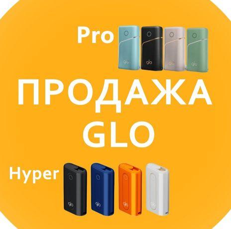 Продаю Glo Hyper+и Glo Pro по приятной цене.По Запорожью -Самовывоз