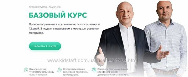 Михаил Филяев 10 курсов Школа психосоматики PSY 2.0 Базовый Практик