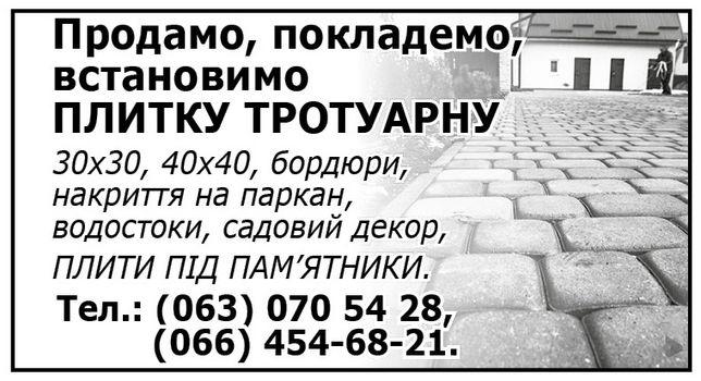 Продам Тротуарную плитку и Садовые Скульптуры из Бетона!!!