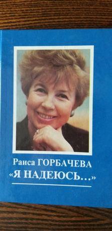 """Раиса Горбачева """"Я надеюсь"""" Книга"""