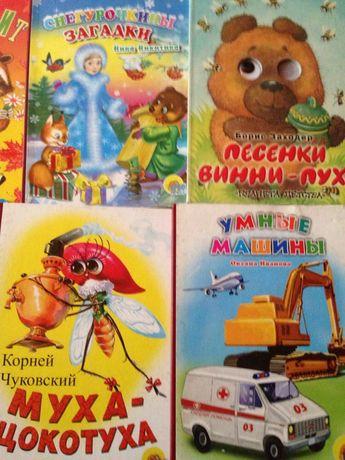 Детские книжки 100 рублей за шт.
