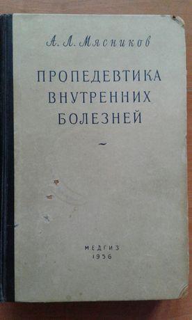 Пропедевтика внутренних болезней, 1956 год