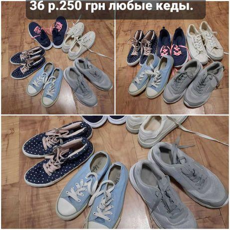 Продам детскую обувь для девочки б/у р 35-36