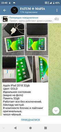 Apple iPad 2018, айтішник