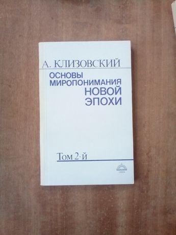 А. Клизовский Основы миропонимания НОВОЙ ЭПОХИ 2 и 3 тома