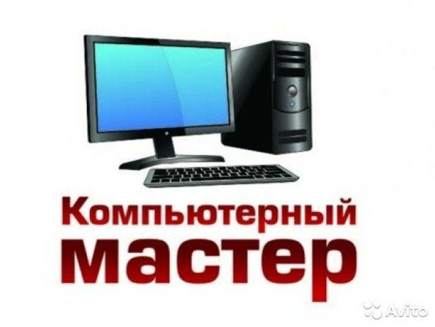 Установка Windows, драйверов, программ. Ремонт Компьютера, диагностика