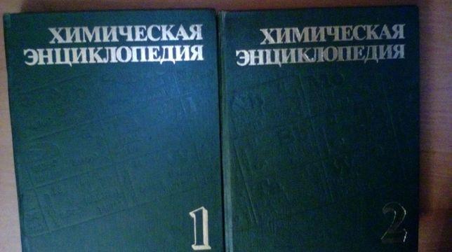 Химическая энциклопедия. 1й и 2й том. ( из пятитомника)