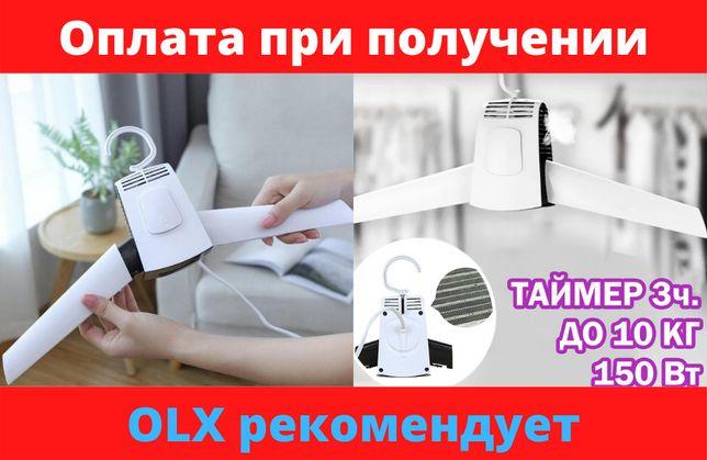 Сушилка для белья электрическая Electric Hanger