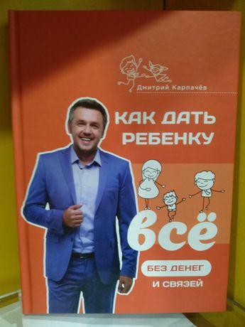 Дмитрий Карпачев .Как дать ребенку все без денег и связей .