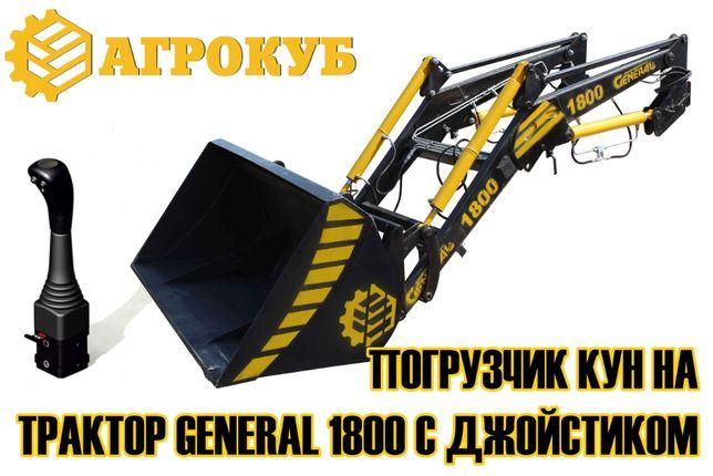Фронтальный погрузчик КУН GENERAL 1800 с Джойстиком Badestnost на МТЗ