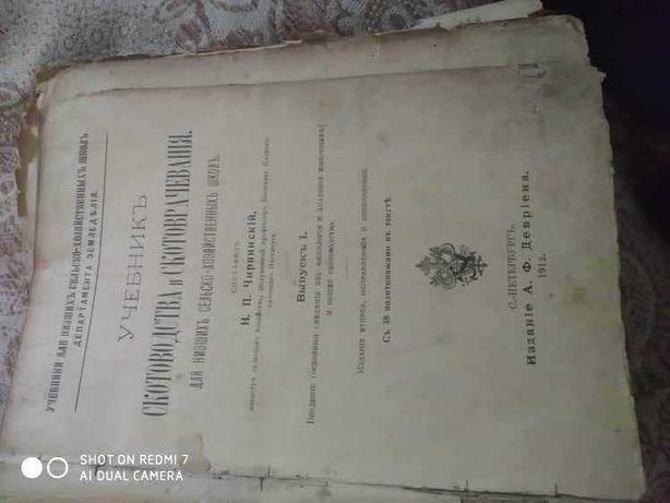 Старая книга по ветеренарии