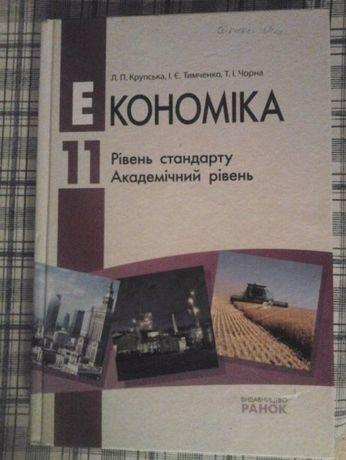 Книги 11 класс
